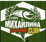 """Озеро """"Михайлына"""" - место для комфортного отдыха и рыбалки."""