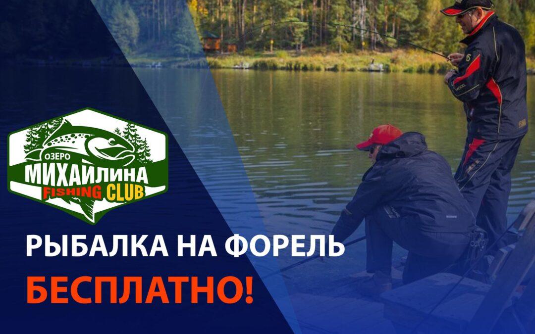 Безкоштовна риболовля форелі з 01.04.2021