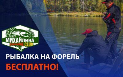 Рыбалка на форель — БЕСПЛАТНО с 01.04.2021