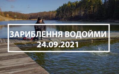 Зарыбление водоёма щукой и форелью 24.09.2021